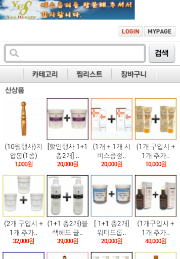 피부관리실 제품