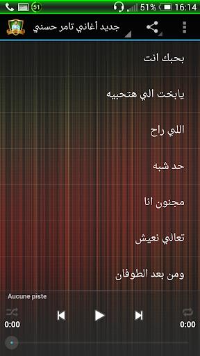 جديد أغاني تامر حسني