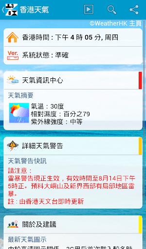 香港天氣 和 Widget