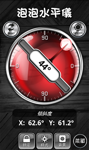 玩工具App|ON 水平儀免費|APP試玩