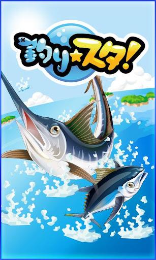 釣りスタ【魚釣り・人気つりゲーム】by GREE グリー