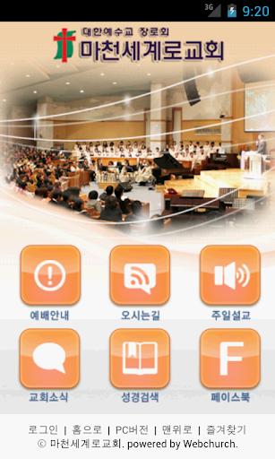마천세계로교회