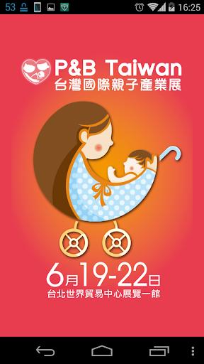 親子產業展