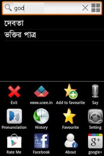 English to Bangla Dictionary - screenshot thumbnail