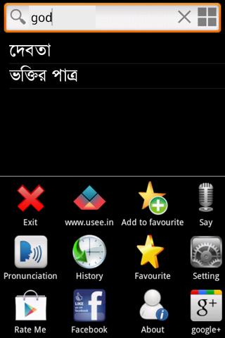 English to Bangla Dictionary - screenshot