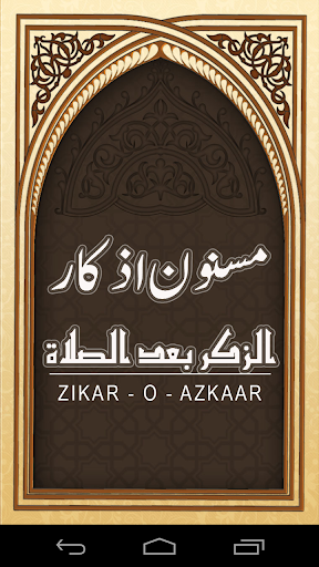 PrayerTime-Dua Azkar Audio