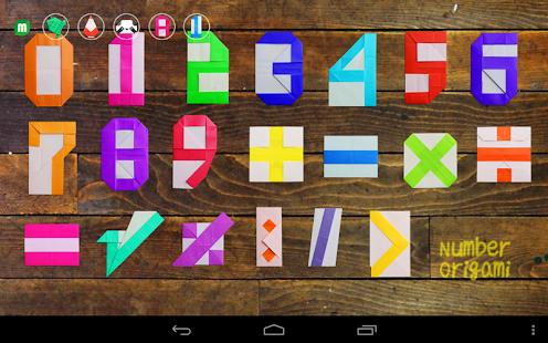 数字折り紙