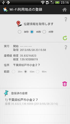 【免費旅遊App】i(net)GPSロガー2-APP點子