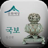 문화재대관 국보 스마트앱