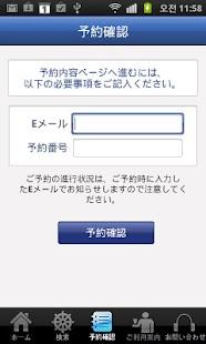 レンタカー予約-格安保証!! - screenshot thumbnail