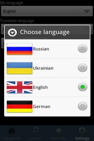 PhraseBook Lite- screenshot