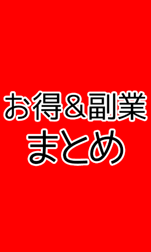お得情報 副業ニュース