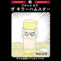 「アタック オブ ザ キラーハムスター」ホラー漫画:神田森莉 logo