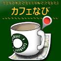 CafeNavi logo