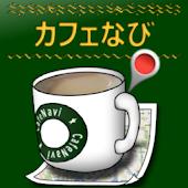 CafeNavi