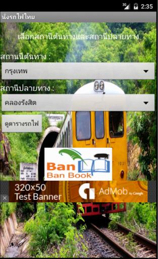 นั่งรถไฟไทย