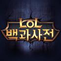 LOL백과사전 icon