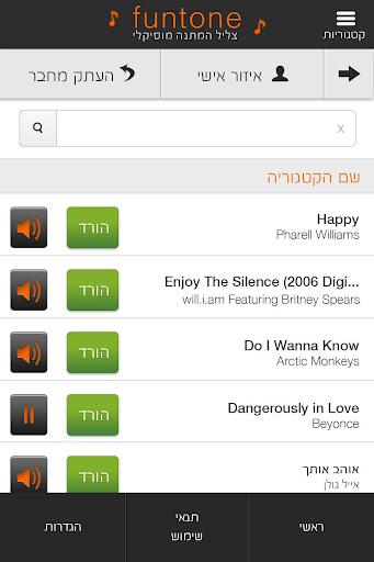 免費下載音樂APP|Funtone app開箱文|APP開箱王