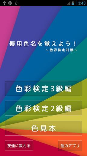 慣用色名を覚えよう!~色彩検定対策~