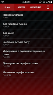 Запросы USSD+