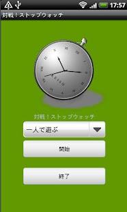 玩休閒App|対戦!ストップウォッチ免費|APP試玩