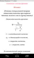 Screenshot of Физика 7, 8, 9, 10, 11 Класс