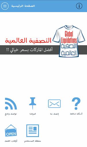 【免費購物App】التصفية العالمية-APP點子