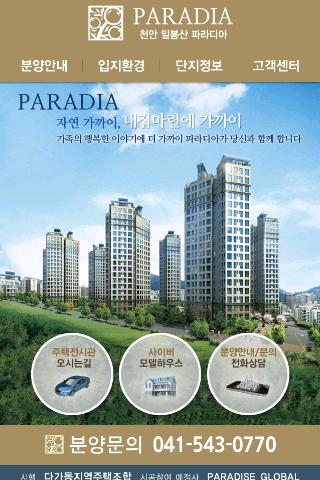 천안 일봉산 파라디아