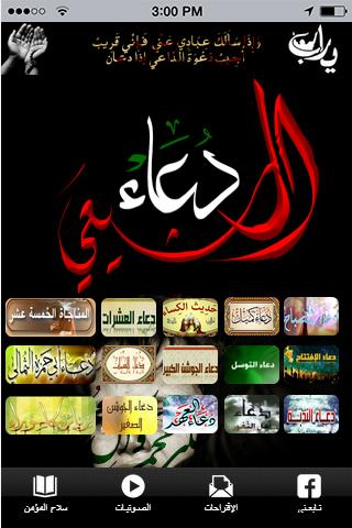 دعاء الشيعي
