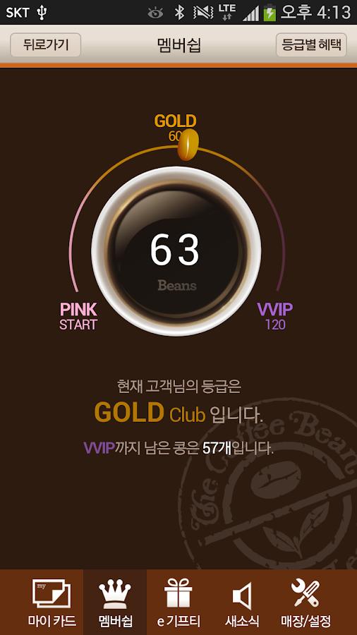 커피빈 멤버스 클럽 - screenshot
