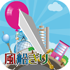 Cut balloon by excalibur icon