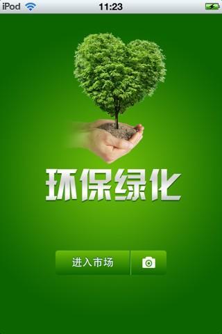 中国环保绿化平台