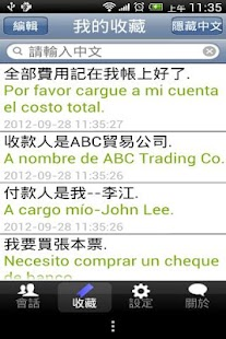 玩書籍App|萊思康中西班牙會話免費|APP試玩