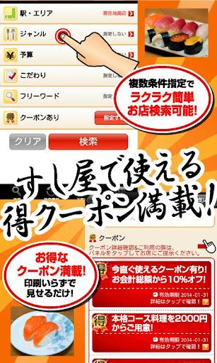 「すし道」でお寿司屋さんのクーポンが探せる!グルメアプリ