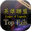 英雄聯盟 LoL Top Fails icon