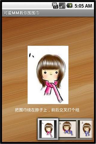 可愛MM教你圍圍巾 - screenshot