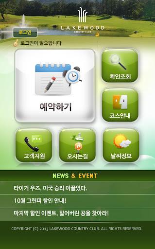 【免費運動App】레이크우드컨트리클럽-APP點子