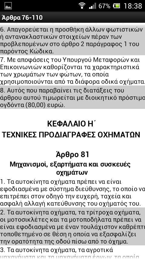Κώδικας Οδικής Κυκλοφορίας - screenshot