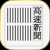 高速新聞(長崎新聞)