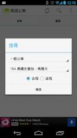 Screenshot of 高雄公車
