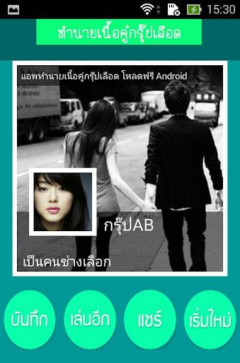 【免費生活App】ทำนายเนื้อคู๋กรุ๊ปเลือด-APP點子