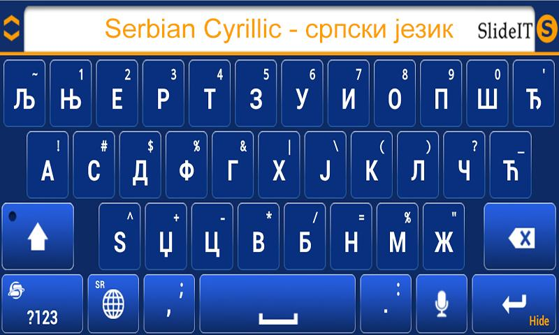 SlideIT Serbian Cyrillic Pack- screenshot