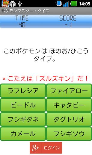 ポケモンマスター・クイズ|玩益智App免費|玩APPs