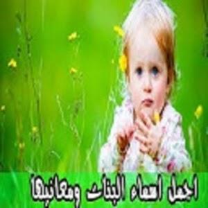 اسماء البنات ومعانيها for PC and MAC