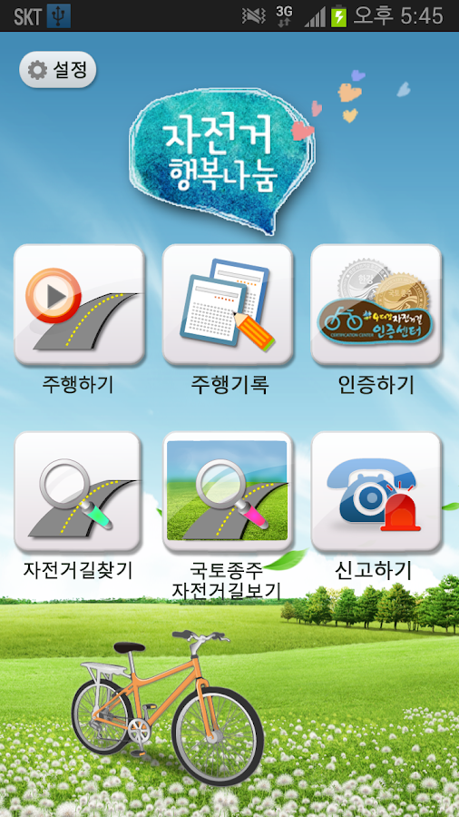 자전거 행복나눔 - screenshot