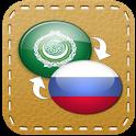 القاموس العربي (عربي-روسي) icon