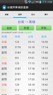 台鐵列車資訊查詢 台鐵列車動態 離線火車時刻表