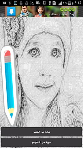 【免費攝影App】تأثيرات على الصور ورسم الصور-APP點子