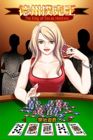 Poker King - screenshot