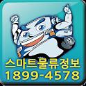 스마트물류정보 icon
